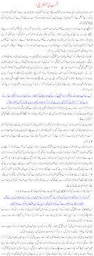 urdu point urdu novels online qismat ki sitam zarefi urdu afsanay