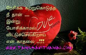 Nesam Pasam Pure Love Failure Quotes In Tamil Meera Download Classy Download Pure Love Quotes