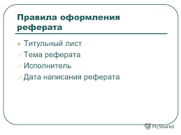 Презентация на тему РЕФЕРАТ Требования к реферату РЕФЕРАТ  5 Правила оформления реферата Титульный лист Тема реферата Исполнитель Дата написания реферата