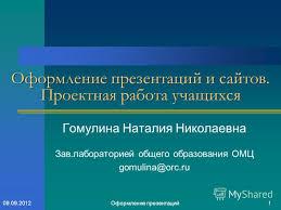 Скачать реферат на тему работа с презентациями ru Реферат на тему работа с презентациями