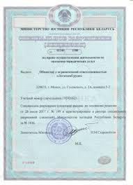 Реорганизация ООО ЗАО ЧУП Сертификаты