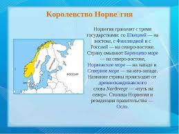 Презентация по окружающему миру для класса на тему Страны  Норвегия граничит с тремя государствами со Швецией на востоке с Финляндие