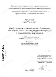 Диссертация на тему Морфологическое и клиническое обоснование  Диссертация и автореферат на тему Морфологическое и клиническое обоснование применения новых наноструктурных материалов в травматологии