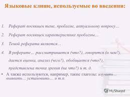 Презентация на тему КАК ПОДГОТОВИТЬ И ПРАВИЛЬНО ОФОРМИТЬ РЕФЕРАТ  18 Языковые клише