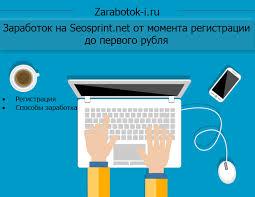 Заработок на seosprint net от момента регистрации на сайте до  Заработок на seosprint net сайт seosprint регистрация seosprint вход в личный кабинет