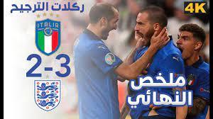 ملخص نهائي يورو 2020 منتخب ايطاليا vs منتخب انجلترا - ركلات الترجيح -  YouTube