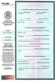 АНО Камский Центр Дополнительного Образования г Набережные Челны diploma supplement