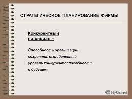 Презентация на тему Владивостокский государственный университет  3 СТРАТЕГИЧЕСКОЕ ПЛАНИРОВАНИЕ