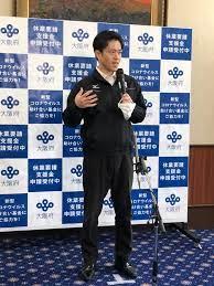 大阪 府 知事 吉村 ツイッター