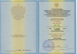 Асонов Игорь department of theoretical and applied mechanics  диплом приложение