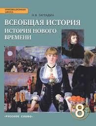 "Книга ""Всеобщая история. <b>История Нового времени</b>. <b>XIX</b> - начало ..."