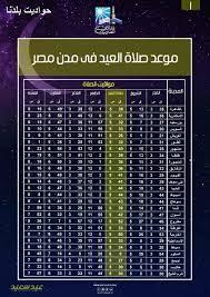 موعد صلاه عيد الاضحي .. حواديت بلدنا
