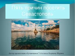 Курсовая работа по теме Роль музейной педагогики в процессе  слайда 1 Пять причин посетить Севастополь Автор презентации обучающаяся 7 А класса Бо