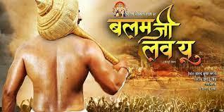 starcast of bhojpuri film balam ji love