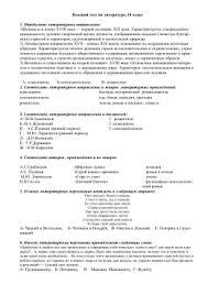 Контрольная работа по литературе класс полугодие вариант  Входной тест по литературе 10 класс 1 Определите литературное направление xviii века