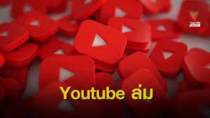 เร่งแก้ไข! #Youtubeล่ม หลายประเทศทั่วโลก ชมวิดีโอไม่ได้