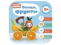 <b>Пособие Книжка Мозаика</b>-<b>Синтез</b> Малышарики Овощи, фрукты ...