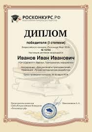 Всероссийские конкурсы для педагогов  Образец диплома