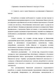 Государственный надзор за деятельностью банков на финансовых  Курсовая Государственный надзор за деятельностью банков на финансовых рынках 6