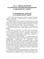 Маркетинг правила написания магистерской диссертации руб  Стр 3