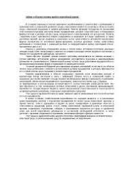 Организация системы мотивации и стимулирования труда персонала  Задачи в области оплаты труда в переходный период реферат по трудовому праву скачать бесплатно квалификационные