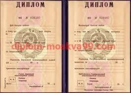 Купить диплом СССР старого образца в Москве Где купить диплом советского образца в Москве