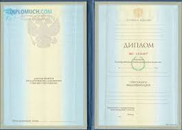 Купить диплом в Санкт Петербурге купить качественный диплом диплом о высшем образовании 1997 2003