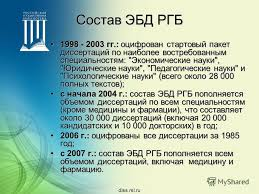 Презентация на тему Электронная библиотека диссертаций  8 Состав