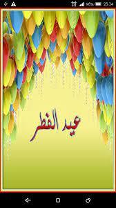 رسائل عيد الفطر عيد سعيد و كل عام وانتم بخير für Android - APK herunterladen