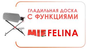 <b>Гладильная доска с функциями</b> MIE Felina - YouTube