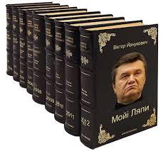 Минюст РФ получил запрос Украины на видеодопрос Януковича - Цензор.НЕТ 5771