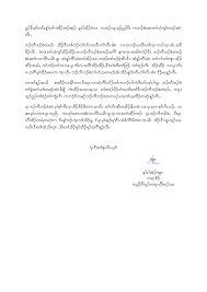 karen women s organization letter of appeal on world refugee day 230337962 karen women s organization letter of appeal