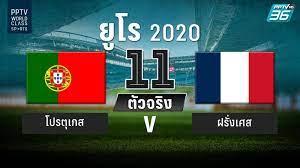 PPTV รายชื่อ 11 ตัวจริง ฟุตบอลยูโร 2020 โปรตุเกส พบ ฝรั่งเศส 23 มิ.ย. 64 :  PPTVHD36