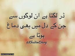 Beautiful Sad Quotes In Urdu