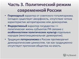 Политический режим в современной России Курсовая работа п  Эссе на тему политический режим в современной россии