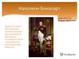 Презентация на тему Наполеон Бонапарт Классный час в Б классе  10 Наполеон