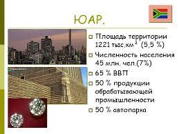 Рефераты по географии на тему юар > ищем документы вместе Рефераты по географии на тему юар