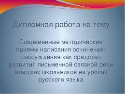 Презентация к ВКР на тему Современные методические приемы  слайда 1 Дипломная работа на тему Современные методические приемы написания сочинения