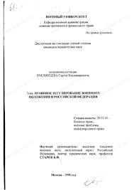 Диссертация на тему Правовое регулирование военного положения в  Диссертация и автореферат на тему Правовое регулирование военного положения в Российской Федерации dissercat