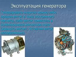ремонт генератора ваз реферат Авто ремонт ремонт генератора ваз реферат 4