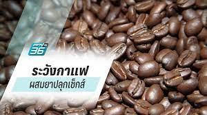 อย.เตือน ระวังกาแฟผสมยาปลุกเซ็กส์ : PPTVHD36