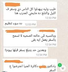 نتيجة بحث الصور عن حادث طبيبات المنيا رسائل الواتس اب