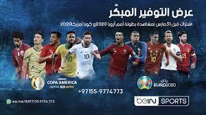 Euro Cup & Copa America 2020 كأس أمم الأوروبي و كوبا أمريكا - YouTube