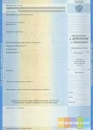 Приложение к диплому о высшем образовании образец Эксклюзивные  Приложение поможет построить прекрасную карьеру в ведущих украинских компаниях и странах ес Приложение является документом который