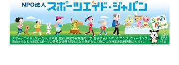スポーツ エイド ジャパン