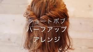 浴衣の髪型でボブのハーフアップ編簡単可愛いアレンジをご紹介