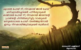 List Of Malayalam Sad Love Quote 40 Sad Love Quote Pictures And Amazing Death Paranayam Malayalam States