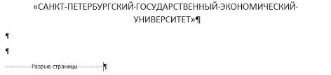 Как создать реферат в word Блог Марины Ширшиковой shablon referata razryv1