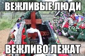 """Знищених у Сирії найманців ПВК """"Вагнера"""" ховають без почестей і не дають гроші на організацію похорону, - """"Дождь"""" - Цензор.НЕТ 5266"""