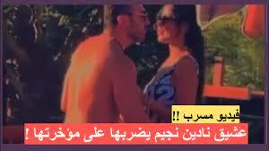 نادين نجيم بالمايوه ترقص مع عشيقها!! - YouTube